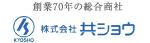 (株)共ショウ
