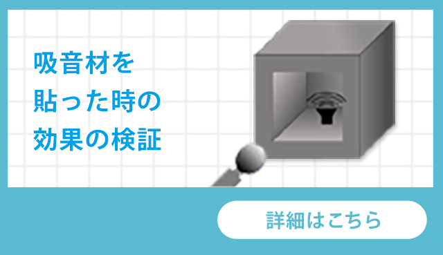 吸音材を貼った時の効果の検証